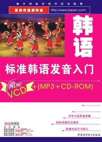 标准韩语发音入门(2vcd 1cd-rom 1本学习手册)