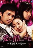 愛も憎しみも~妻と愛人の間で~ DVD-BOX 5[DVD]