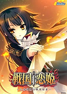 戦国†恋姫~乙女絢爛☆戦国絵巻~(E-15指定)