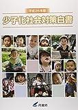 少子化社会対策白書〈平成26年版〉