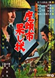 座頭市果し状[DVD]