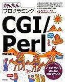 かんたんプログラミング CGI/Perl