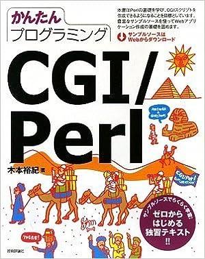かんたんプログラミングCGI/Perl 木本裕紀著