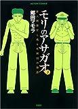 モリのアサガオ―新人刑務官と或る死刑囚の物語 (3) (ACTION COMICS)