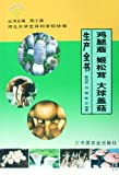 img - for Production of Coprinus Comatus,Agaricus Blazei Murrill and Stropharia Rugoso-annulata (Chinese Edition) book / textbook / text book