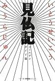見仏記 ゴールデンガイド篇