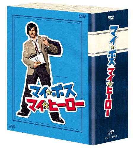 マイ★ボス マイ★ヒーロー DVD-BOX