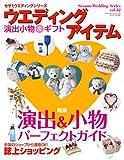 ウエディングアイテム―演出&小物パーフェクトガイド (GEIBUN MOOKS 568 セサミ・ウエディング・シリーズ 42) (GEIBUN MOOKS 568 セサミ・ウエディング・シリーズ 42)