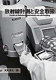 放射線計測と安全取扱