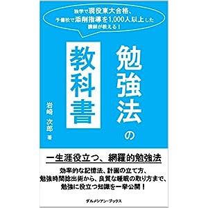 「勉強法の教科書」 効率的な記憶法、計画の立て方、勉強時間捻出術から、良質な睡眠の取り方まで [Kindle版]