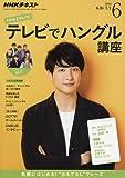 NHKテレビ テレビでハングル講座 2016年 06 月号 [雑誌]