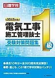 1級電気工事施工管理技士 受験対策問題集 2017年版