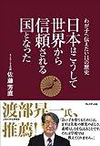 日本はこうして世界から信頼される国となった~わが子へ伝えたい11の歴史