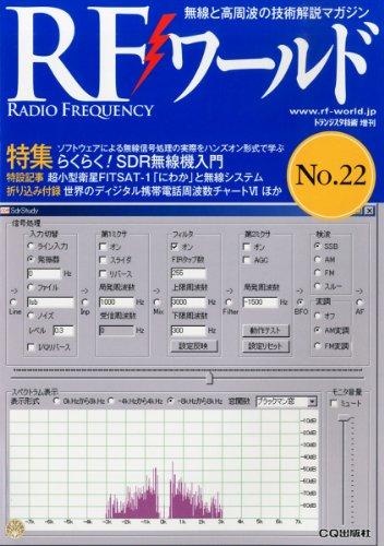 RF (アールエフ) ワールド No.22 2013年 05月号 [雑誌]
