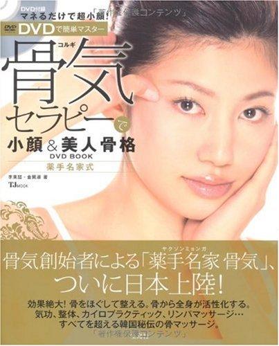 骨気セラピーで小顔&美人骨格DVD BOOK (TJ MOOK) (DVD付)