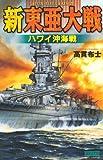 新東亜大戦―ハワイ沖海戦