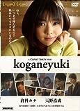koganeyuki [DVD]