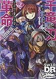 ソード・ワールド2.0リプレイ 千竜と刃の革命 (2) Breakout (富士見ドラゴンブック)