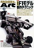 MODEL Art (モデル アート) 2011年 03月号 [雑誌]