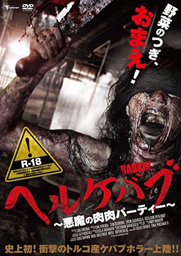 ヘルケバブ 悪魔の肉肉パーティー [DVD]