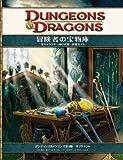 冒険者の宝物庫 ダンジョンズドラゴンズ 第4版 サプリメント