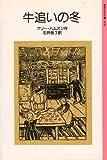 牛追いの冬 (岩波少年文庫 (1051))