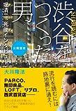 渋谷をつくった男 (OR books)