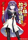 ラン様の放課後遊戯 (1) (まんがタイムコミックス)