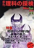 季刊 理科の探検 (RikaTan) 2012年 冬号 [雑誌]