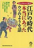 江戸の時代 本当にあったウソのような話―知れば知るほど面白い