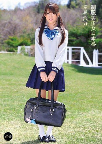 制服美少女4本番 希島あいり アイデアポケット [DVD]