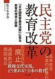 民主党の教育改革―「日本国教育基本法案」に見る教育の理念と政策