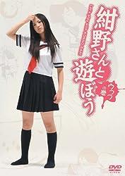 紺野さんと遊ぼう ウフフの巻 [DVD]