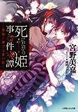 死にたがり姫事件譚 -黒猫に捧げる愛の話- (ルルル文庫)