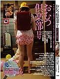 おむつ倶楽部12(SANWA MOOK)