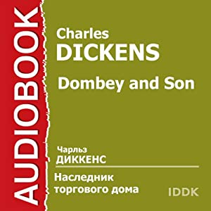 Dombey and Son [Russian Edition] | [Charles Dickens]