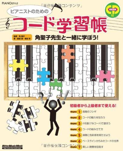 ピアノスタイル ピアニストのためのコード学習帳(CD付き)
