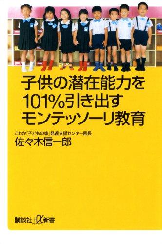 子供の潜在能力を101%引き出すモンテッソーリ教育 (講談社+α新書)