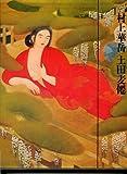 現代日本美術全集〈4〉村上華岳・土田麦僊 (1972年)