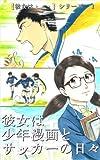 【彼女は・・・】シリーズ(1)彼女は少年漫画とサッカーの日々