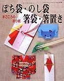 ぽち袋・のし袋・箸袋・箸置き―まごころの折り紙 (レディブティックシリーズ no. 2778)