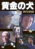 黄金の犬 DVD−BOX(4枚組) [DVD]