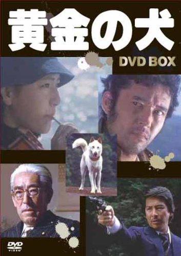 黄金の犬 DVD-BOX(4枚組) [DVD]
