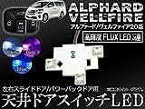 AP LED天井ドアスイッチ スライド/バックドア 新型 白 AP-ROOF04-WH アルファード/ヴェルファイア 20系