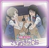 「彩陽・めぐみのささめきらじお」ラジオCD