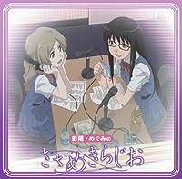 「「彩陽・めぐみのささめきらじお」ラジオCD」