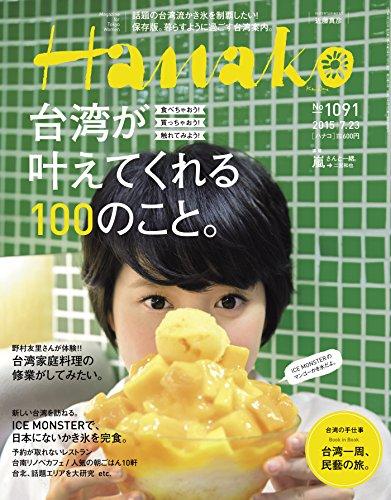 Hanako (ハナコ) 2015年 7月23日号 No.1091 [雑誌]