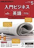NHKラジオ 入門ビジネス英語 2015年 5月号 [雑誌] NHKテキスト