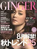 GINGER 2009年 09月号 [雑誌]
