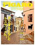 フィガロ ヴォヤージュ Vol.17 アンダルシアとトスカーナへ。(スペインとイタリアの小さな町) (FIGARO japon voyage)